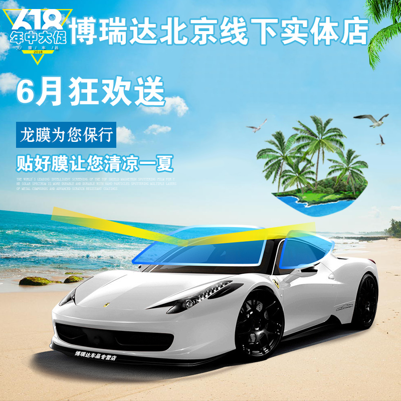 Long Membrane Automobile Film Film Full Vehicle Film Film Beijing Pack Construction Explosion-proof Film Full Membrane Automobile Film Solar Membrane Heat Insulation Film