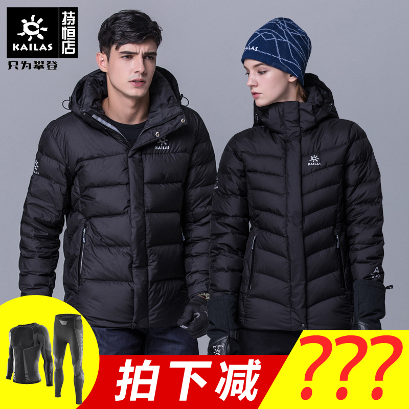 Kaile Stone Outdoor Fall/Winter Down Jacket Men and Women Waterproof Goose Down Padded Warm Ski Down Jacket