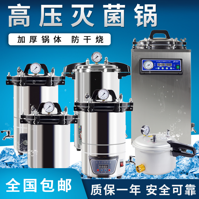 Hand-held stainless steel sterilization pot high-pressure steam disinfectant pot medical beauty clinic high temperature small laboratory
