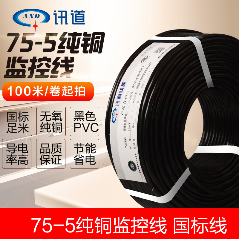 SYV-75-5 surveillance video cable coaxial cable 0.75 pure copper video cable 128 series monitoring cable 100 meters
