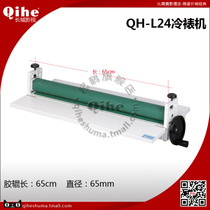 Genuine Qihe Crane brand qh-l24 inch cold mounting machine 65cm laminating machine Great Wall film and television official shop