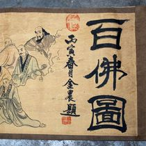 Framed antique paintings 3 45 meters 100 Buddhas full figure Chinese painting Landscape Painting scroll painting Hall painting