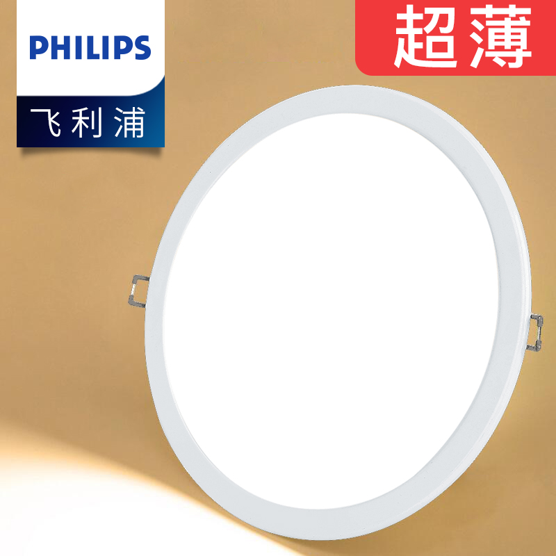 Philips Tube Light led Large Spotlight 15/20 cm 8 Ceiling Light 12W Household 5 Embedded 6-inch Simple Light Ultra-thin