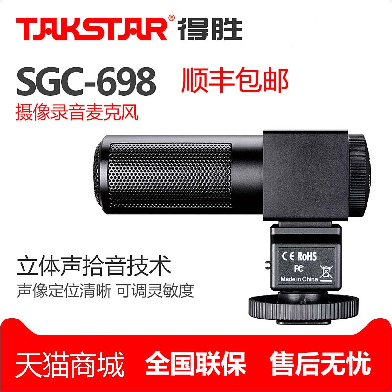 Takstar wins SGC-698 SLR camera external microphone stereo directivity interview microphone