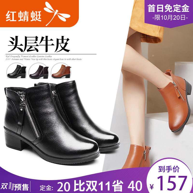 Red 蜻蜓 women's shoes Genuine leather 2017 autumn and winter new fashion comfortable thick with ankle boots women's bare boots flagship store