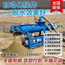 Pig manure dry 溼 separator chicken manure cow dung water solid liquid separator animal and poultry feces dewatering machine farm machine machine