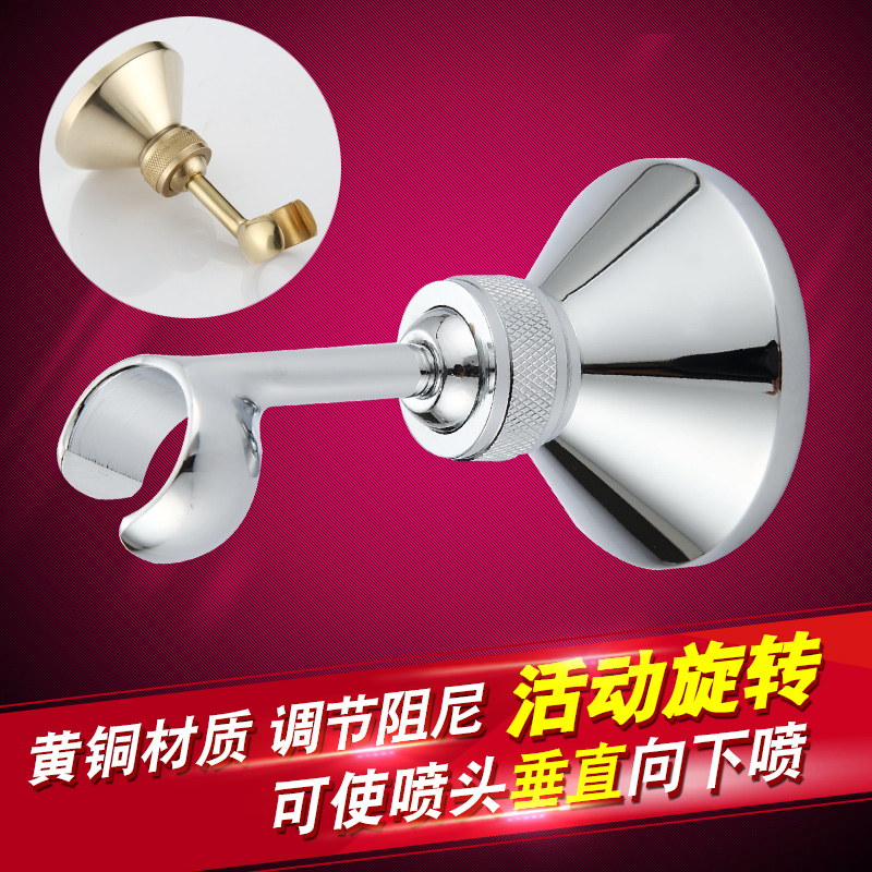 All-copper universal rotating flower sprinkler fixed seat adjustable shower sprinkler bracket base non-punching shower head hanger