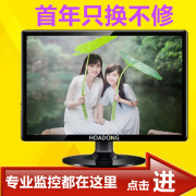 Certified 15/17/19/22/24 inch high-definition LCD monitor, BNC security network professional monitor display