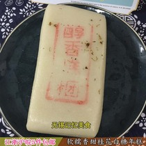 (5 pieces) Wuxi specialty soft glutinous sweet glutinous rice handmade osmanthus sugar rice cake 1 Jin pretending to do