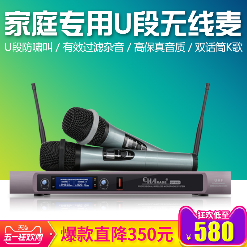 Granville U-3100U wireless microphone KTV stage dedicated karaoke microphone one for two