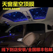 Car skylight skylight lcd skylight skylight starry interior atmosphere light car interior roof modified full of stars