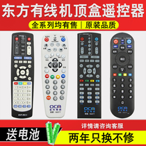 Original authentic daily with Oriental cable Shanghai Oriental Cable Digital TV set-top box remote control radio and television network General ETDVBC-300 DVT-5505B 5500-PK