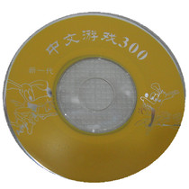 Game Disc Classic Chinese 300 mobile portable VCD DVD EVD Disc game CD