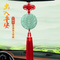 Car pendant inside the pendant to protect access to safe character pendant high-grade rearview mirror car hanging jewelry man goddess
