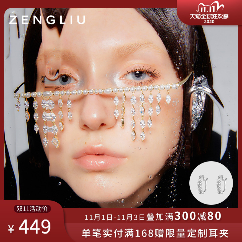 ZENGLIU designer creative ornaments feus glasses niche temperament personality net red accessories jewelry