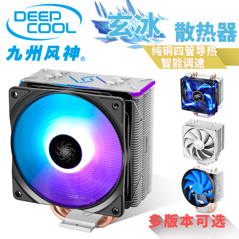 Kyushu Fengshen Xuanbing 400/300/Xuanbing GT AM4/1151 mute radiator four heat pipe RGB fan