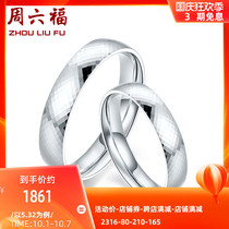 Six Fu PT950 favorite platinum ring couple wedding platinum pair ring mens and womens car flower ring