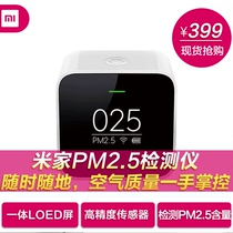 Little Mimi PM2.5 measurement instrument for intelligent home indoor air quality test authentic official flagship store