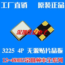 3225 12M 16MHZ 20m 24M 25 26M 27M 32 40 8mhz patch 4-pin passive crystal