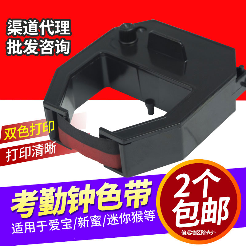 Aibao 960 860 attendance machine ribbon punch machine paper card type clock ink belt ribbon rack new honey 168 and other brands of paper card attendance machine universal black and red two-color ribbon printing