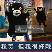 Kumamoto bear cosplay walking doll doll clothes show props dressed doll Minister adult cartoon costume