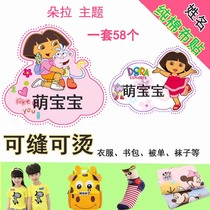 Name patch can be ironed can be sewn nursery baby Dora girl label clothes cotton name of the article