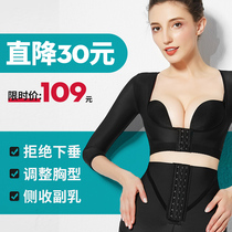 Chest care female side to eliminate the collection of milk gather anti-external expansion arm liposuction thin arm artifact correction underwear body shapewear