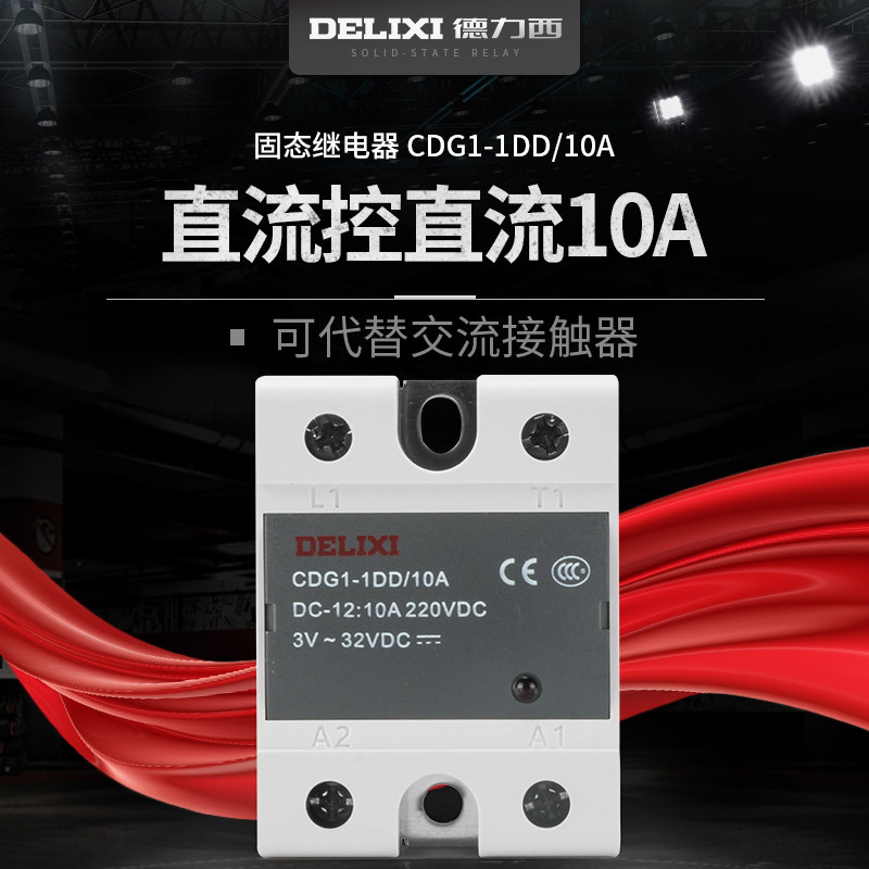 Delixi dd10a small solid state relay single phase ssr DC control DC dc24v dc 10A 5v