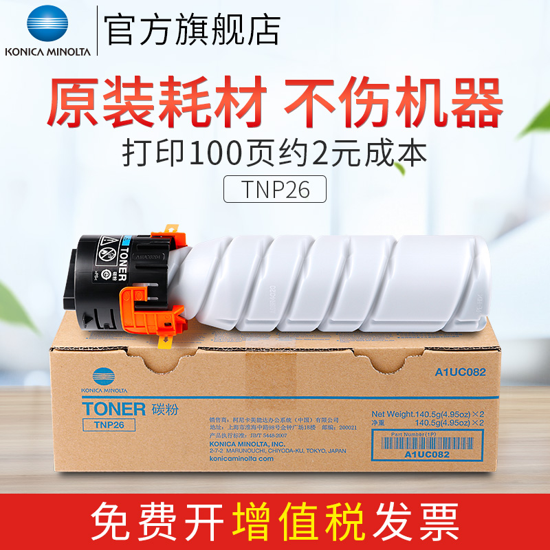 Cornika Menonda TNP26 Toner 6180MF 6180e Imprimante copieur All-in-One Original Toner