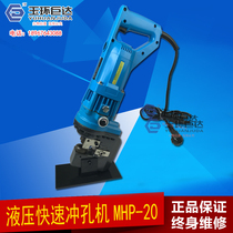 MHP-20 Electric hydraulic punching machine angle steel punching machine dry hanging marble punching machine groove wire punching device