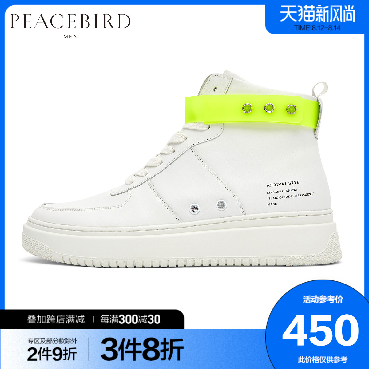 Taipingniao men's new spring high Gang men's white trend casual men's shoes fashion trend board shoes byzd91138