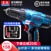 Dongcheng power tool charging electric drill charging drill drill Dongcheng electric drill electric drill electric screwdriver flagship store