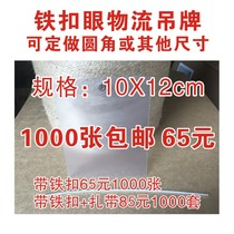 10x12 Logistics Tag Hanging brand Factory direct PVC in the middle Rail express special transparent scrub