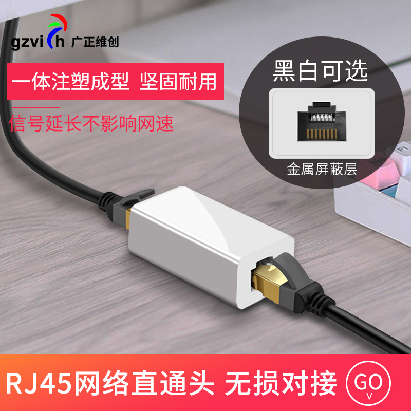 Wire Connector for Wide Band Computer Wire Extension Device of Network Direct Head-to-Head Connector RJ45 Network Port Dual Head
