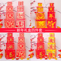 2020 New Year decoration four-piece gift box New Year scene layout Spring Festival party company tail teeth welfare box