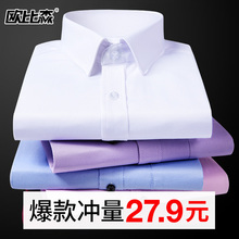 Summer Short-sleeved White Shirt Men's Tools Korean Edition Slim Long-sleeved Shirt-inch Business Professional Clothing Half-sleeve