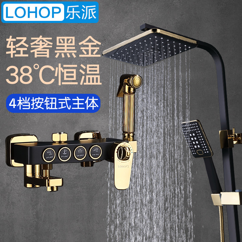 LOHOP Music School All-copper Constant Temperature Flower Shower Suit Bathroom Household Wall Shower Bath Black