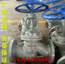 J41H-16C cast carbon steel boiler high temperature steam flange stop valve DN25 32 40 50 80 100 150