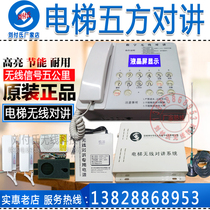 Elevator Wireless Intercom Two-party 35-party call distance 5 km LIU Yans central control host digital system
