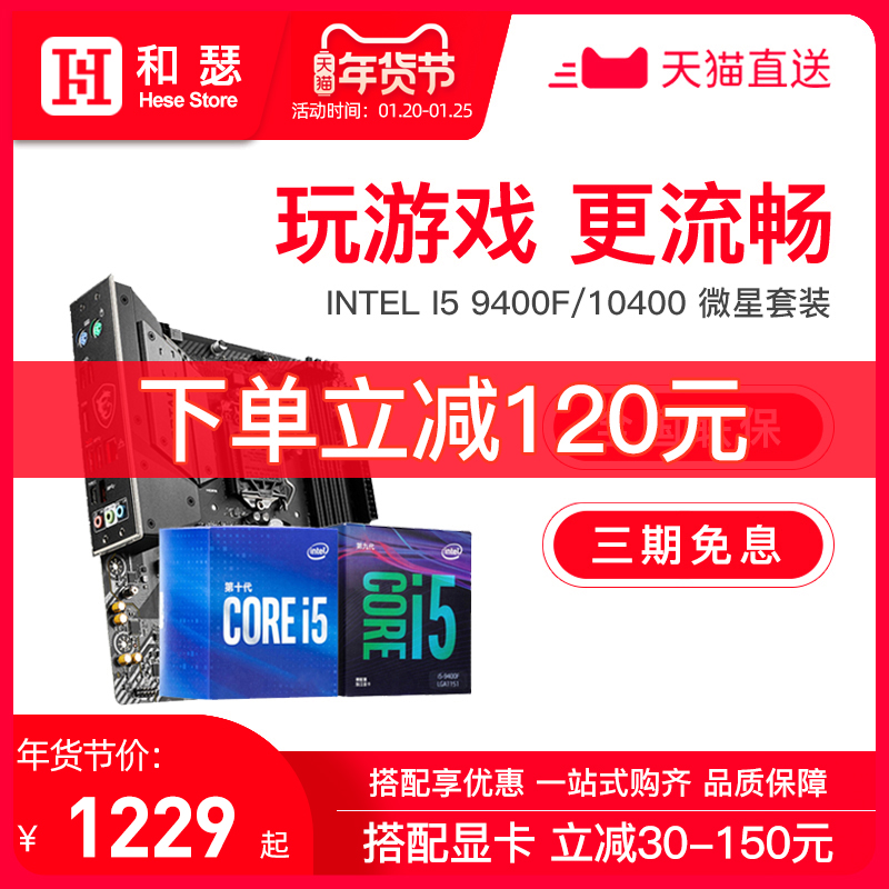 Intel Intel I5 10400F boxed with MSI B460 CPU motherboard game set 9400F