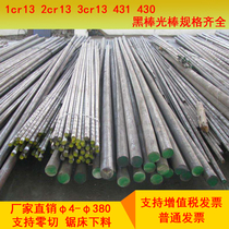 Stainless Iron round rod 1cr13 2cr13 3cr13 straight strip round steel