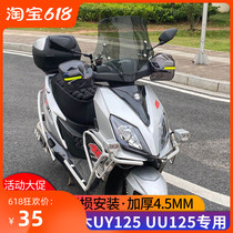 Suitable for Suzuki UY125 windshield UU125 Handlebar Front windshield Hand cover Windproof Motorcycle modification accessories