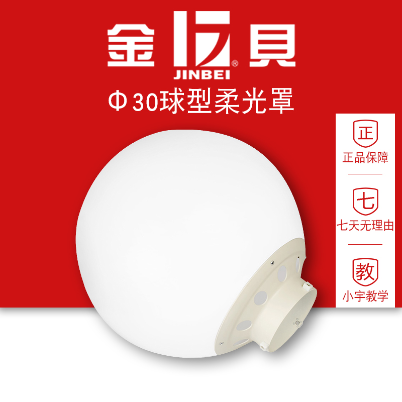 Kimberly Softball 30cm LED ever-on photo light spherical soft hood childrens baby live video complement