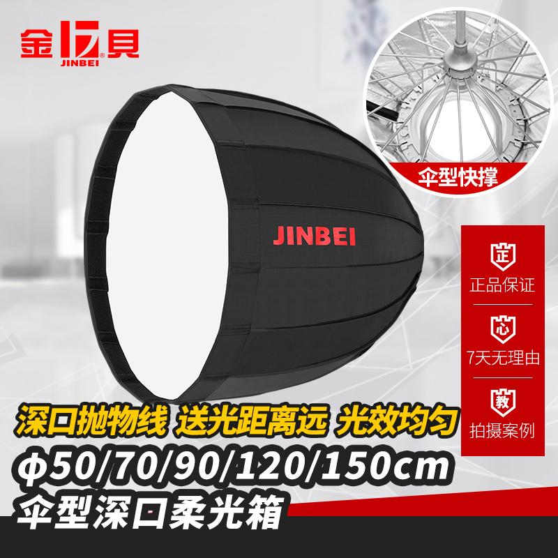 Kimberly 50 70 120 150cm umbrella-shaped deep-mouthed parabola soft-light box soft-light cover photo flash studio professional accessories portable fast-loading god cow universal Paulon card port