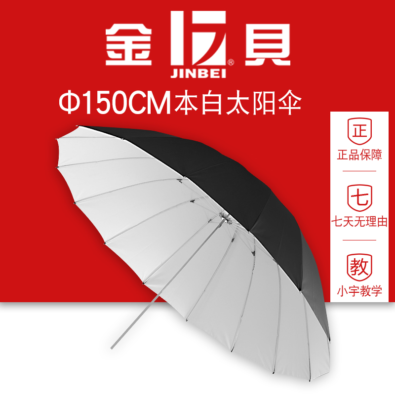 Kimberly 150cm professional photo light studio reflective umbrella this white umbrella photography umbrella nylon umbrella bone umbrella