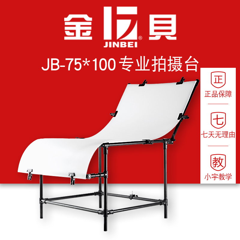 Kimbe 100 x 200cm professional shooting station delivery package Taobao products shooting equipment studio still life station