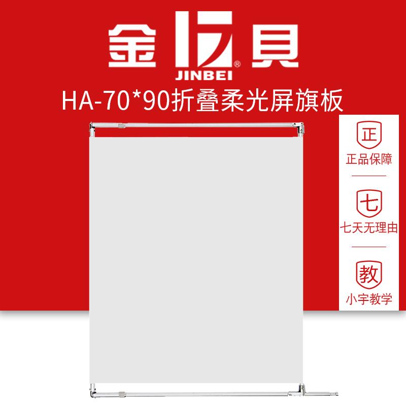 Kimbe HA-70x90 photography film and television folding soft screen flag board Photo light studio c-shaped bracket soft light plate