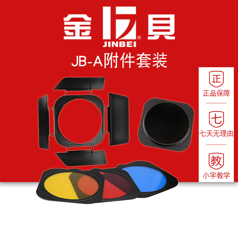 Kimber JB-A four-blade bezel beehive flash profile color filter honeycomb four-page bezel photography attachment