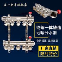 Tian a Taurus geothermal warm water separator ground heating pipe water pipe collector all copper forging thickening home furnishings