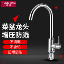 Dish wash basin faucet 304 stainless steel kitchen sink hot and cold water tap single cold vertical switch